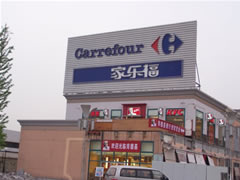 Carrefour in Shanghai