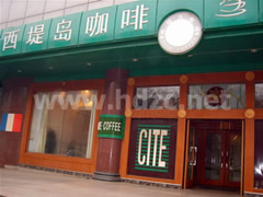 Cite Coffee in Datong