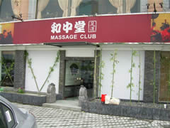 Massage Club (He Zhong Tang Foot Massage)