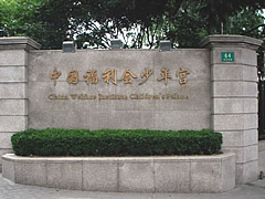 Shanghai Children Palace